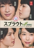 Sprout (All Region DVD)(Japanese TV Drama)