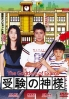 The Goddess of Exams (All Region DVD)(Japanese TV Drama)