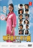 Asuko March (All Region DVD)(Japanese TV Drama)