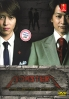 Monster (All Region DVD)(Japanese TV Drama)