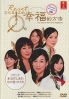 Reset - The Way To Find True Happiness (All Region)(Japanese Movie DVD)