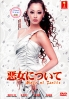 Akuji Ni Tsuite (All Region DVD)(Japanese Movie)