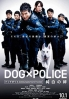 Dog X Police : The K-9 Force (All Region DVD)(Japanese Movie)