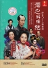 Mi wo Devoted Cookbook (All Region DVD)(Japanese TV Drama)