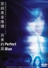 Perfect Blue (All Region DVD)(Japanese TV Drama)