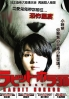 Rabbit Horror 3D (All Region DVD)(Japanese Movie)