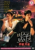 The moonlight of Seoul (Korean Movie DVD)