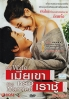 My Wife  Got Married (Region 3 DVD)(Korean movie)