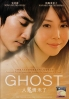 Ghost in love (All Region)(Japanese Movie)