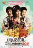 Attack on the Pin-Up Boys (Korean Movie)