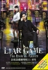 Liar Game - Reborn (All Region DVD)(Japanese Movie)