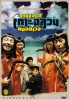 Mapado (Korean movie)