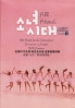 All About Girls Generation - Paradise in Phuket DVD Preview (Korean Music DVD)