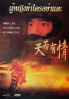 A moment of Romance (Chinese Movie DVD)