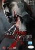 Blood Rain (Korean Movie DVD)