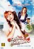 Kamikaze Girls (All Region DVD)(Japanese Movie)