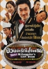 Hotel M: Gangsters Last Draw (Korean Movie DVD)