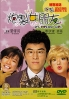 My Dream Girl (All Region DVD)(Chinese Movie)