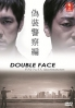 Double Face : Giso Keisatsu-hen  (All Region DVD)(Japanese Movie)