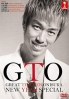 GTO - New Year Special (All Region DVD)(Japanese Movie)