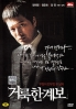 Righteous Ties (2DVD)(Region 3(Korean Movie DVD)