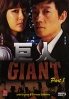Giant (Complete Series)(All Region DVD)(Korean TV Drama)(3 Box Sets)