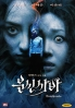 Bunshinsaba (Korean Movie)