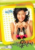 My Ugly Sweetie (All Region DVD)(Korean TV Drama)
