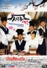 Sungkyunkwan Scandal The Movie (All Region DVD)(Korean Movie)