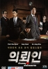 The Client (All Region DVD)(Korean Movie)