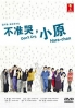 Do Not Cry, Hara-Chan (All Region DVD)(Japese TV Drama)