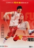 Kungfu Dunk (All Region)(Chinese Movie DVD)
