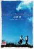 Sand Chronicles (Japanese movie DVD)