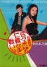 Sasaki Fusai No Jingi Naki Tatakai (2DVD)(Japanese Movie)