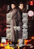 Akechi Kogorou VS Kindaichi Kousuke (Japanese Movie DVD)