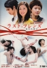 Last Friends (All Region DVD)(Japanese Drama)