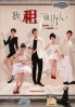 Love Me Or Leave Me (All Region DVD)(Chinese TV Drama)