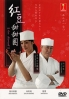 Ando Natsu (All Region DVD)(Japanese TV Drama)