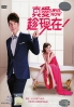 Love Now (Complete Series)(2-set Combo)(Chinese TV Drama)