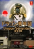 Dragon Seinendan (All Region DVD)(Japanese TV Drama)
