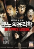 An Ethics Lesson (Korean Movie)