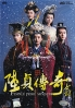 Female Prime Minister (All Region DVD, 11DVD)(Chinese TV Drama)