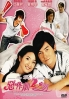 It Started With A Kiss  (Vol. 2) (Chinese TV Drama DVD)
