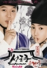 Sungkyunkwan Scandal  (Korean TV Drama)