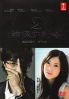 Galileo 2 (Japanese TV Drama)
