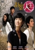 Bitter Sweet Life (All Region DVD)(Korean TV Drama)