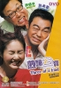 Three of a Kind (Chinese Movie DVD)