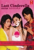 Last Cinderella (All Region DVD)(Japanese TV Drama)