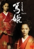 Atsuhime (Season 4) (All Region DVD)(Japanese TV Drama)