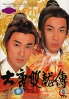 Twin of Brothers (All Region DVD)(Chinese TV Drama)